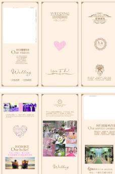婚礼折页图片