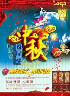 中秋节宣传单图片