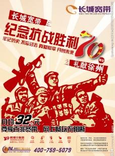 抗战胜利70周年纪念海报图片