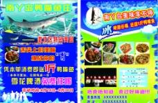 鸭嘴鱼庄宣传单图片
