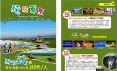 大草原宣传单图片