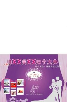 婚礼主题背景展板图片