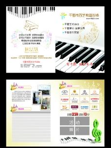 钢琴培训班三折页图片