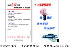 金融DM单图片