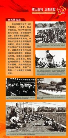 抗日战争胜利70周年图片