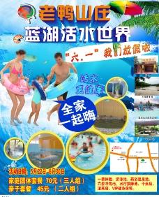 老鸭山庄蓝湖活水游泳馆图片