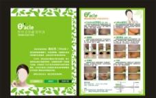 美容院 宣传单图片