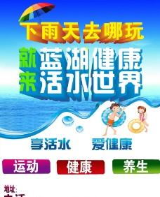 蓝湖健康活水世界DM图片