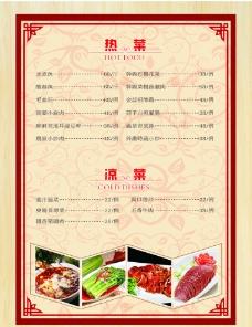 高档菜单图片