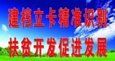 农村宣传标语图片