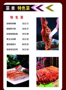 特色菜 菜单图片