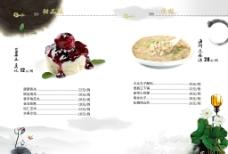 甜品汤类价目单图片