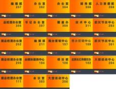 垄上频道门牌图片