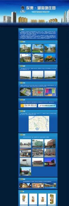 房地产专题海报图片