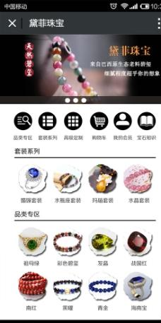 珠宝微信页面图片