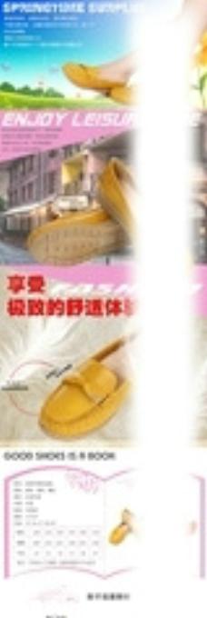 淘宝天猫女鞋详情页描述模板图片