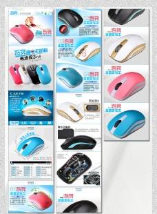 鼠标详情页图片