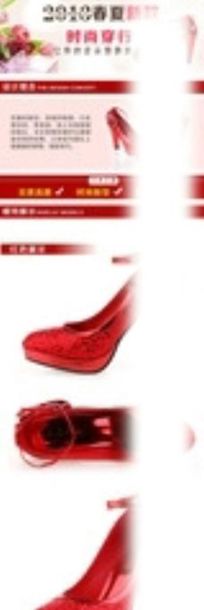 淘宝女鞋详情页PSD模板图片