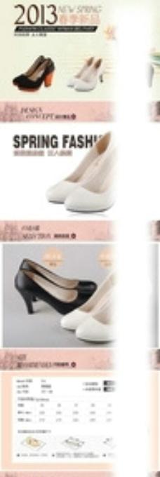 淘宝天猫女鞋详情页描述图图片