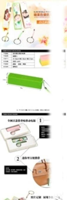淘宝天猫移动电源详情页素材模板图片