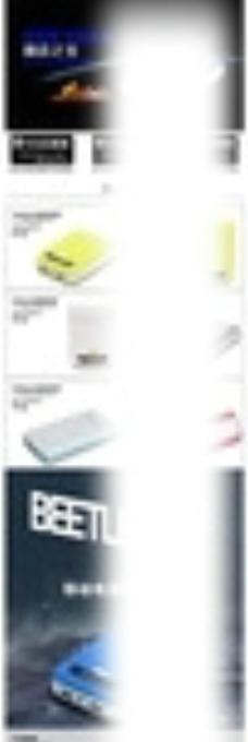 淘宝移动电源详情页图片