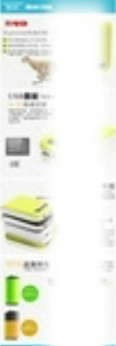 淘宝数码产品移动电源详情页图片
