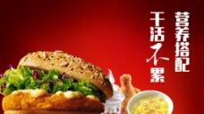 快餐banner图图片