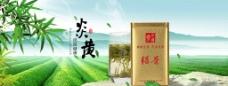 淘宝茶庄茶园茶叶海报广告图图片