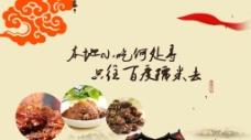 古典小吃banner图图片