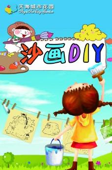 diy儿童沙画图片