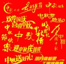 中秋字体图片