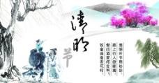 清明海报 中国风海报图片