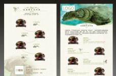 甲鱼宣传单图片