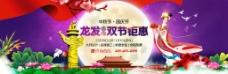中秋国庆节横幅海报banner图片