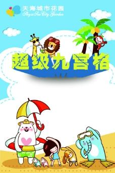 夏热沙滩游戏图片