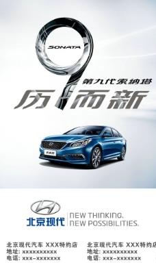 北京现代汽车广告图片