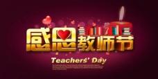 感恩教师节图片