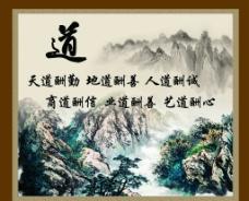 中国风 山水 水墨图片