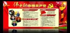 伟大的中国共产党图片