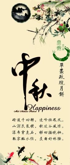 中秋节海报 展架 标贴图片