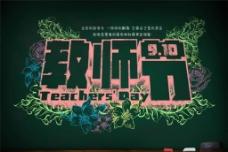 教师节宣传海报图片