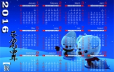 2016年桌面日历壁纸图片