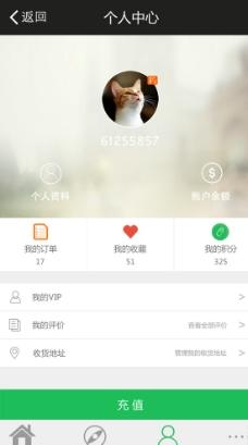 手機app模板圖片_app界面_ui界面設計_圖行天下圖庫