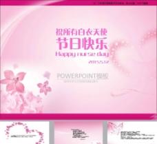 粉色PPT