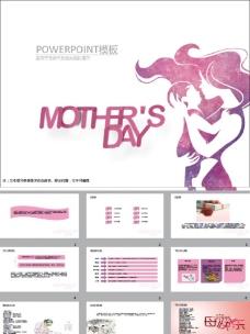 母亲节PPT