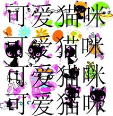 卡通猫 迪斯尼 猫咪 黑白猫图片