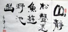 朱文阜书法艺术图片