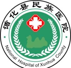 循化县民族医院标志图片