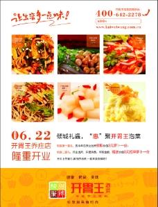 开胃王 泡菜 健康 时尚 美味图片