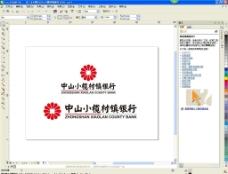 小榄村镇银行LOGO.cdr图片